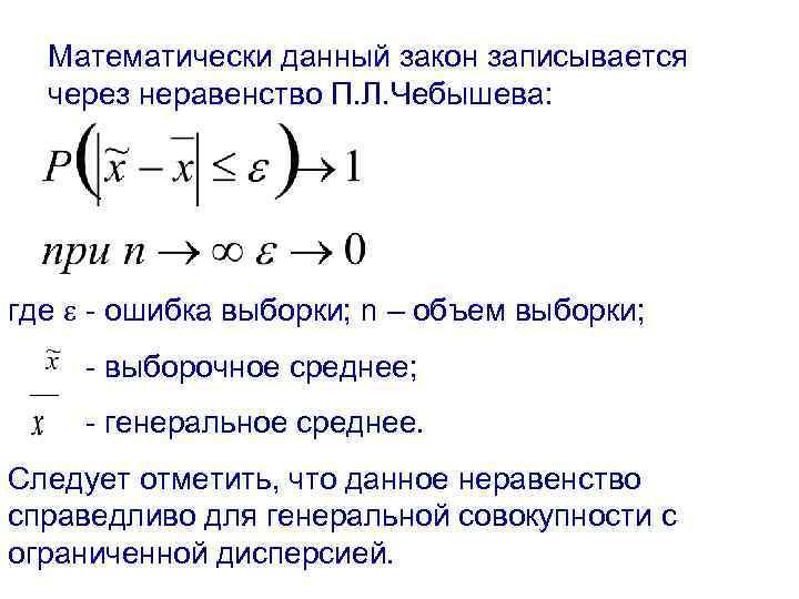 Математически данный закон записывается через неравенство П. Л. Чебышева: где - ошибка выборки; n