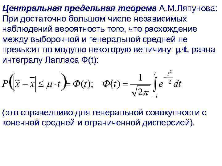 Центральная предельная теорема А. М. Ляпунова: При достаточно большом числе независимых наблюдений вероятность того,