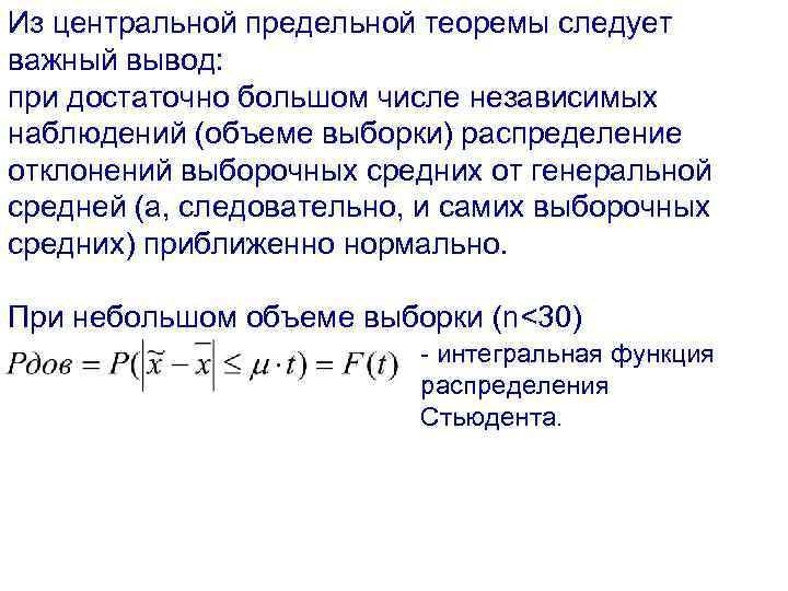 Из центральной предельной теоремы следует важный вывод: при достаточно большом числе независимых наблюдений (объеме