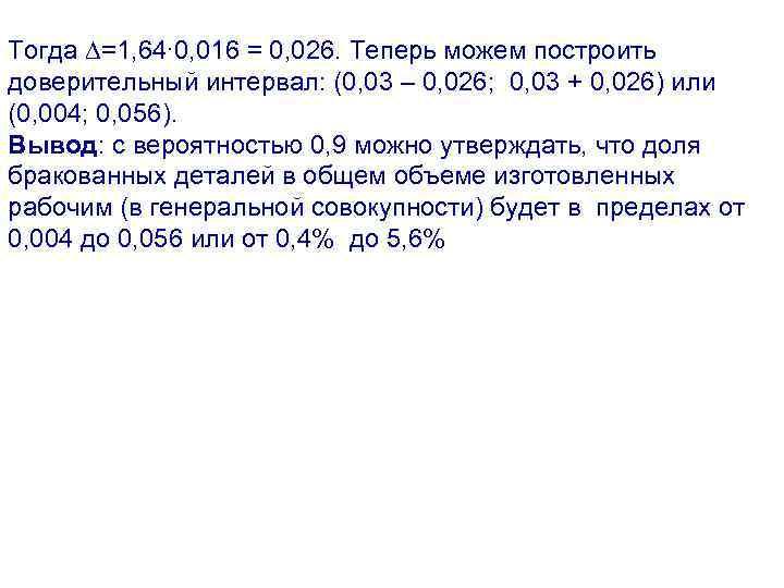Тогда =1, 64∙ 0, 016 = 0, 026. Теперь можем построить доверительный интервал: (0,
