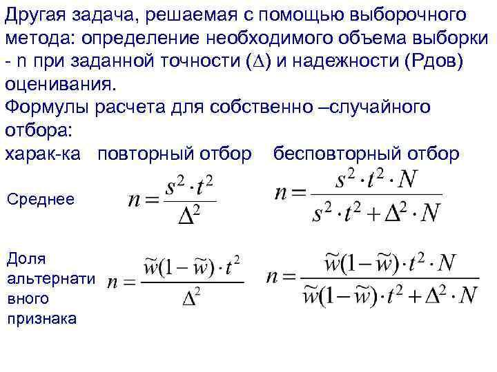 Другая задача, решаемая с помощью выборочного метода: определение необходимого объема выборки - n при