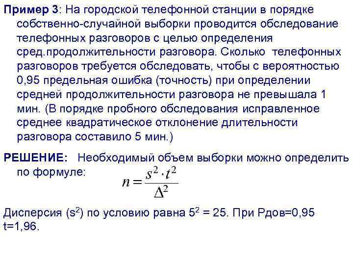 Пример 3: На городской телефонной станции в порядке собственно-случайной выборки проводится обследование телефонных разговоров