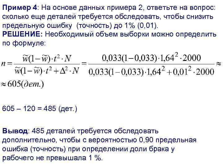 Пример 4: На основе данных примера 2, ответьте на вопрос: сколько еще деталей требуется
