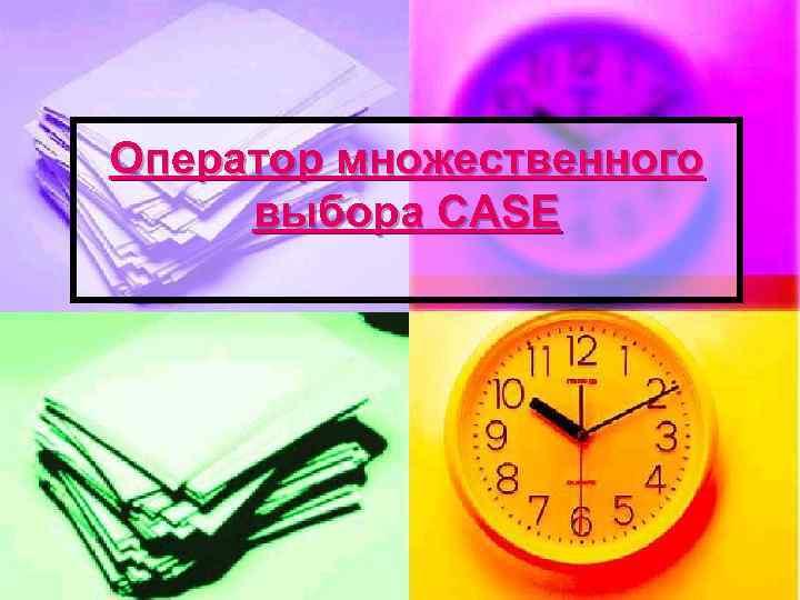 Оператор множественного выбора CASE