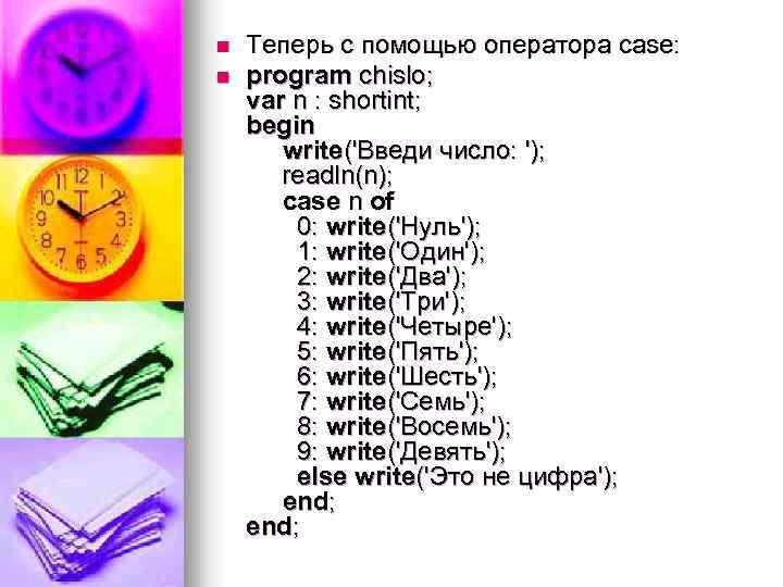 n n Теперь с помощью оператора case: program chislo; var n : shortint; begin