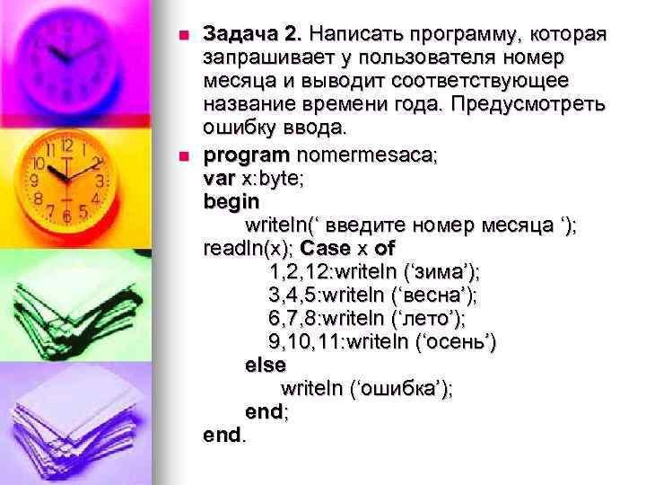 n n Задача 2. Написать программу, которая запрашивает у пользователя номер месяца и выводит
