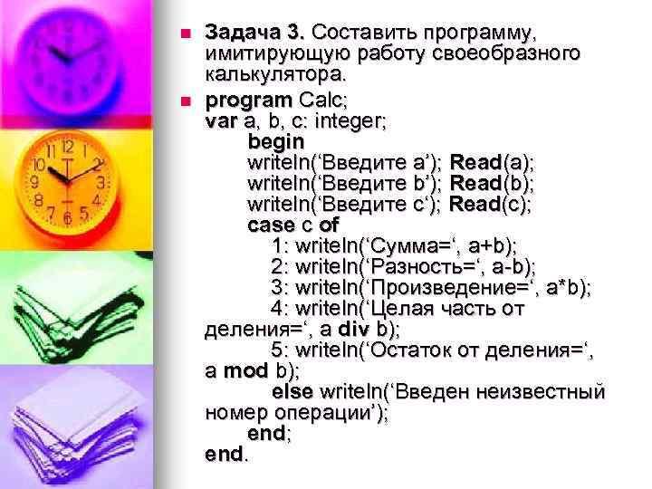 n n Задача 3. Составить программу, имитирующую работу своеобразного калькулятора. program Calc; var a,