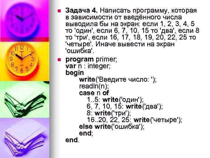 n n Задача 4. Написать программу, которая в зависимости от введённого числа выводила бы