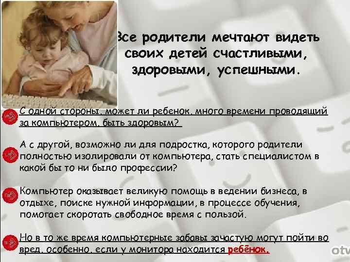 Все родители мечтают видеть своих детей счастливыми, здоровыми, успешными. С одной стороны, может ли