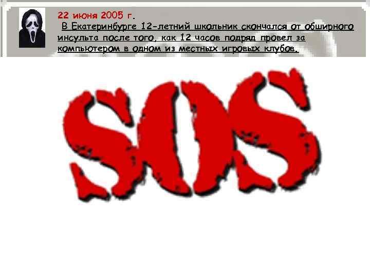 22 июня 2005 г. В Екатеринбурге 12 -летний школьник скончался от обширного инсульта после