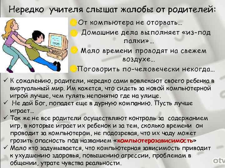 Нередко учителя слышат жалобы от родителей: От компьютера не оторвать… Домашние дела выполняет «из-под