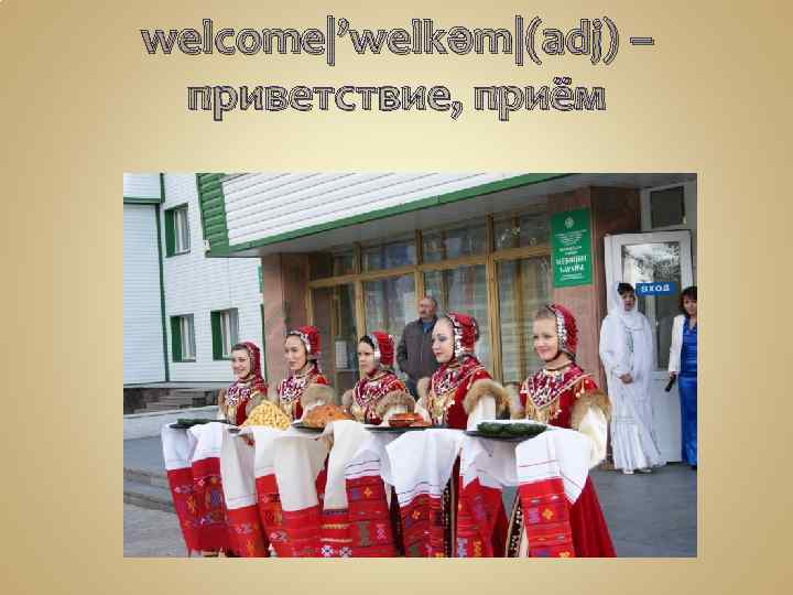 welcome|'welkəm|(adj) – приветствие, приём