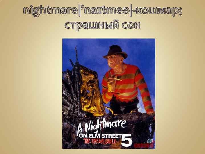 nightmare|'naɪtmeə|-кошмар; страшный сон