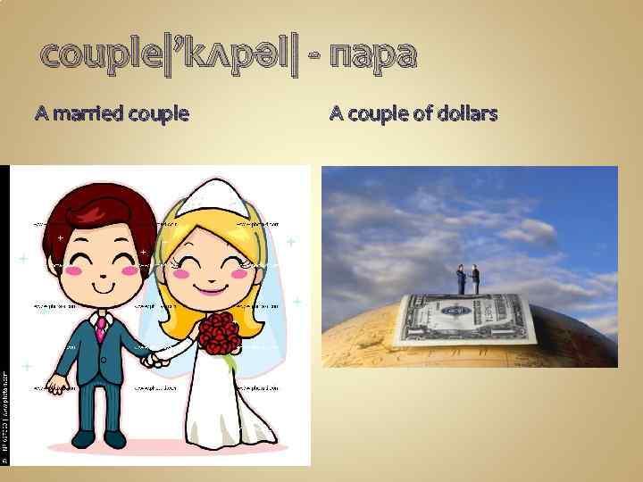 couple|'kʌpəl| - пара A married couple A couple of dollars