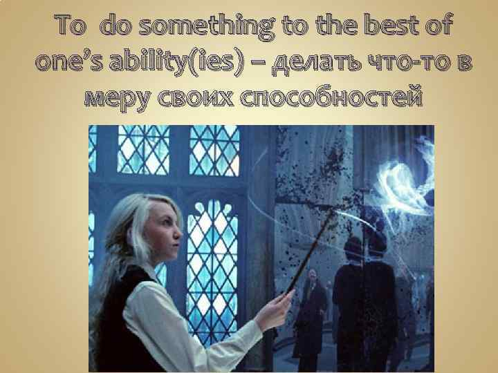 To do something to the best of one's ability(ies) – делать что-то в меру