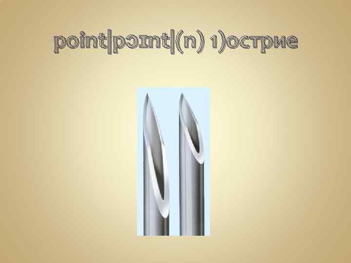 point|pɔɪnt|(n) 1)острие