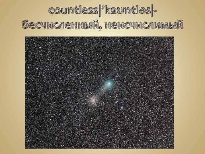 countless|'kaʊntləs|бесчисленный, неисчислимый