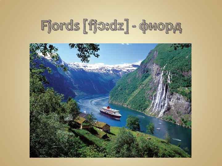 Fjords [fjɔ: dz] - фиорд