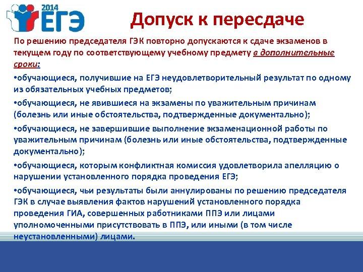 Допуск к пересдаче По решению председателя ГЭК повторно допускаются к сдаче экзаменов в текущем