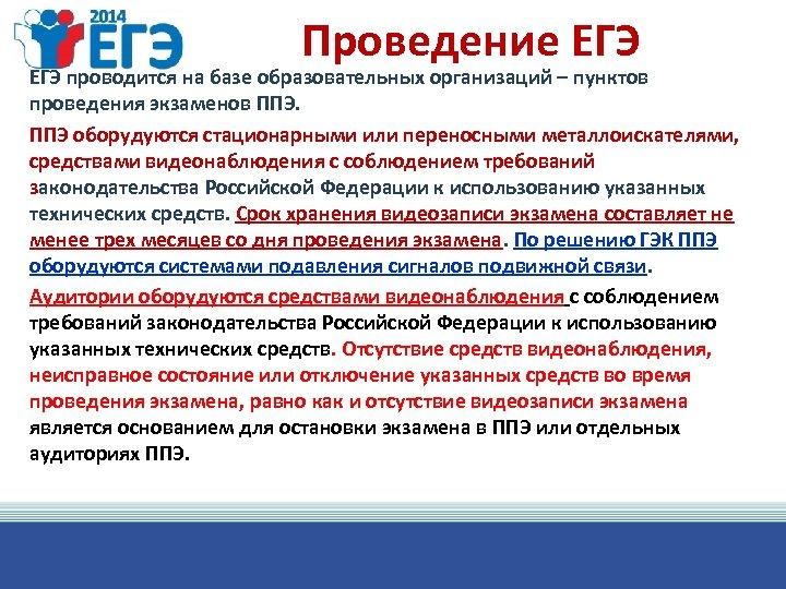 Проведение ЕГЭ проводится на базе образовательных организаций – пунктов проведения экзаменов ППЭ оборудуются стационарными