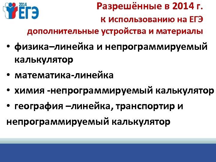 Разрешённые в 2014 г. к использованию на ЕГЭ дополнительные устройства и материалы • физика–линейка