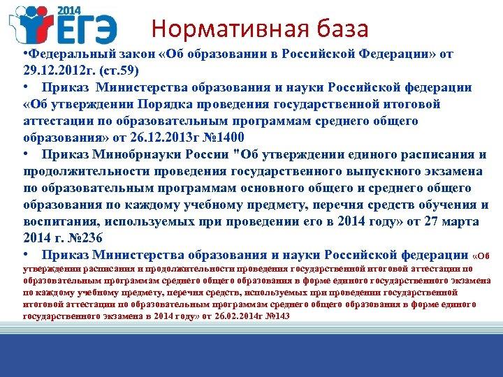 Нормативная база • Федеральный закон «Об образовании в Российской Федерации» от 29. 12. 2012