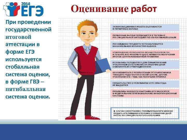 Оценивание работ При проведении государственной итоговой аттестации в форме ЕГЭ используется стобалльная система оценки,