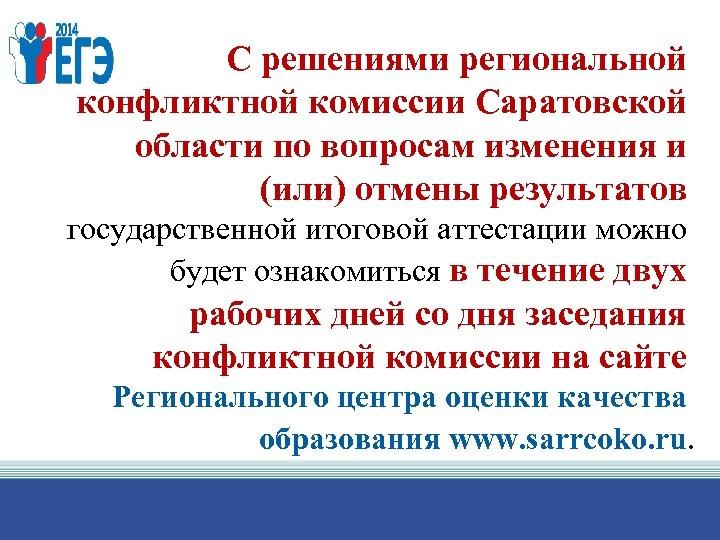 С решениями региональной конфликтной комиссии Саратовской области по вопросам изменения и (или) отмены результатов