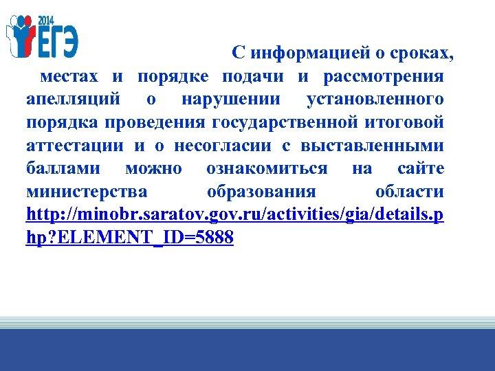 С информацией о сроках, местах и порядке подачи и рассмотрения апелляций о нарушении установленного