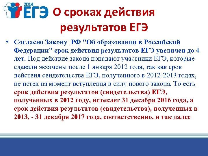О сроках действия результатов ЕГЭ • Согласно Закону РФ