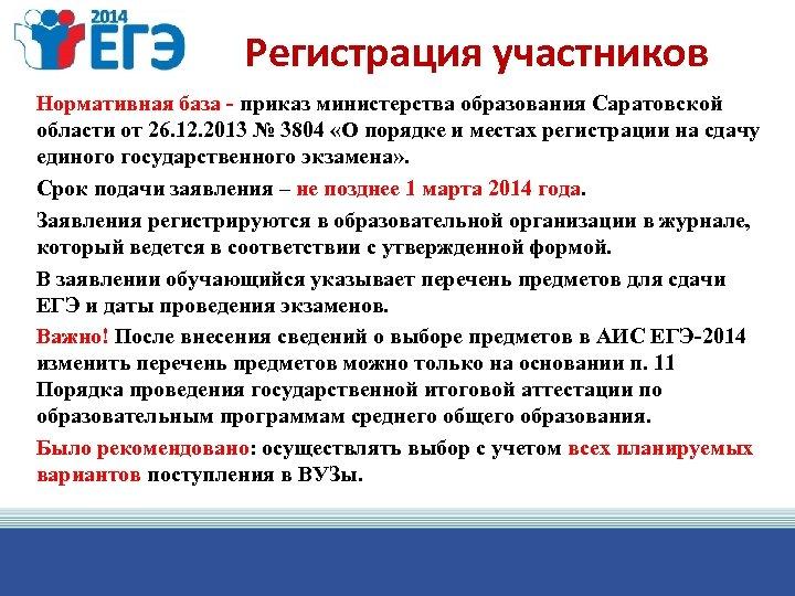 Регистрация участников Нормативная база - приказ министерства образования Саратовской области от 26. 12. 2013