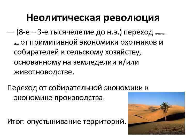 Неолитическая революция — (8 -е – 3 -е тысячелетие до н. э. ) переход