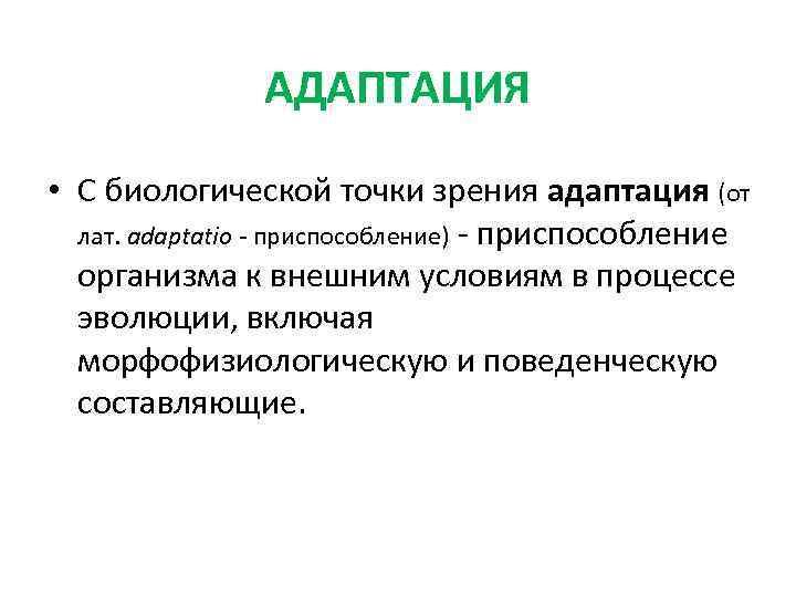 АДАПТАЦИЯ • С биологической точки зрения адаптация (от лат. adaptatio - приспособление) - приспособление
