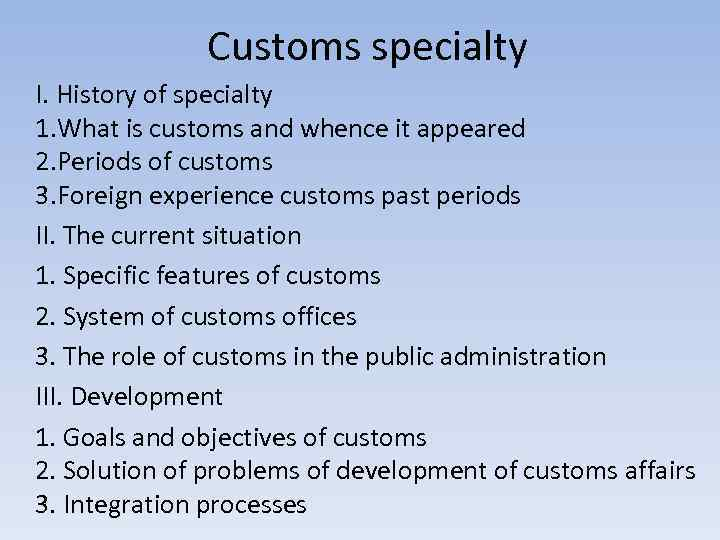 Customs specialty I. History of specialty 1. What is customs and whence it appeared