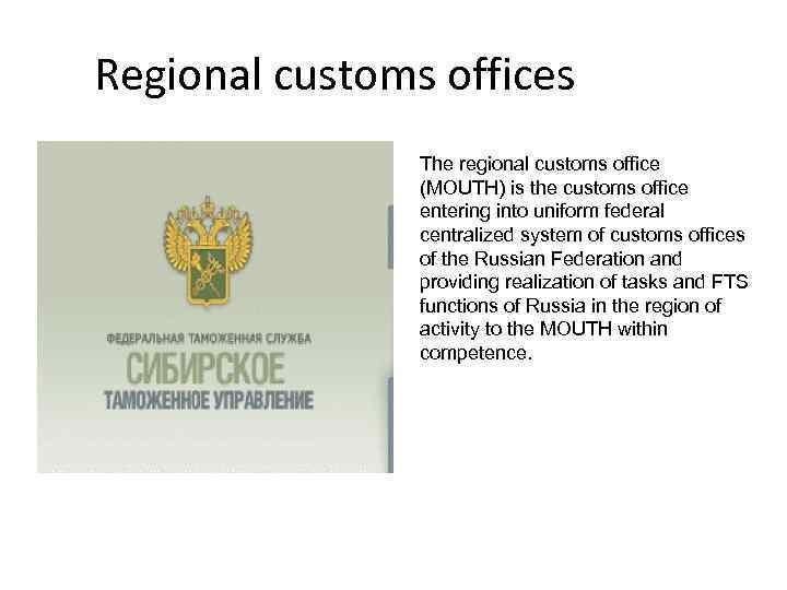 Regional customs offices The regional customs office (MOUTH) is the customs office entering