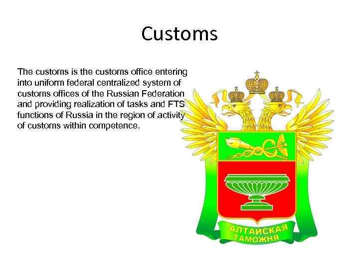 Customs The customs is the customs office entering into uniform federal centralized system of