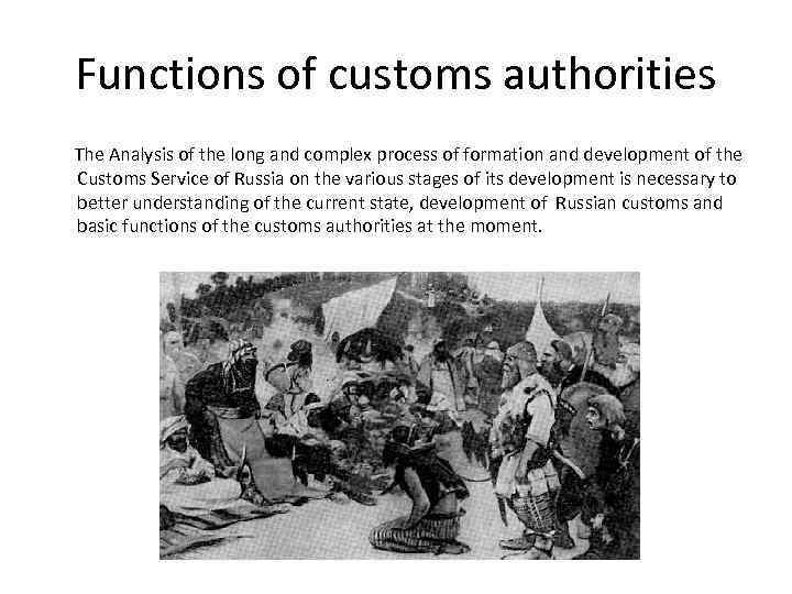 Functions of customs authorities The Analysis of the long and complex process of formation