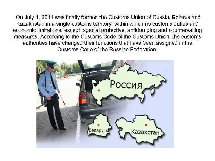 On July 1, 2011 was finally formed the Customs Union of Russia, Belarus and