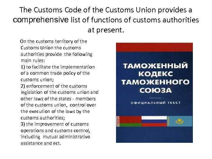 The Customs Code of the Customs Union provides a comprehensive list of functions of