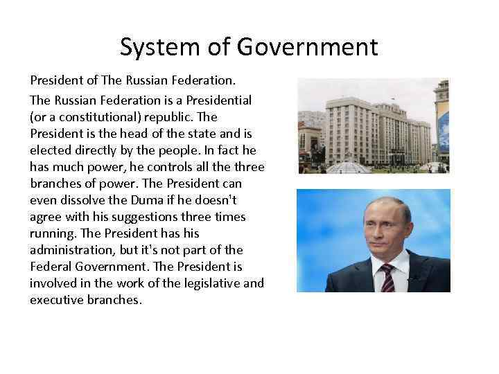 System of Government President of The Russian Federation is a Presidential (or a constitutional)