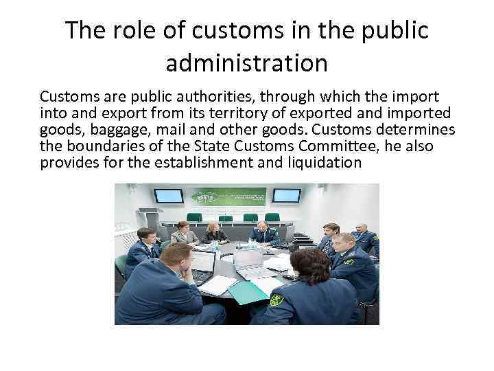 The role of customs in the public administration Customs are public authorities, through which