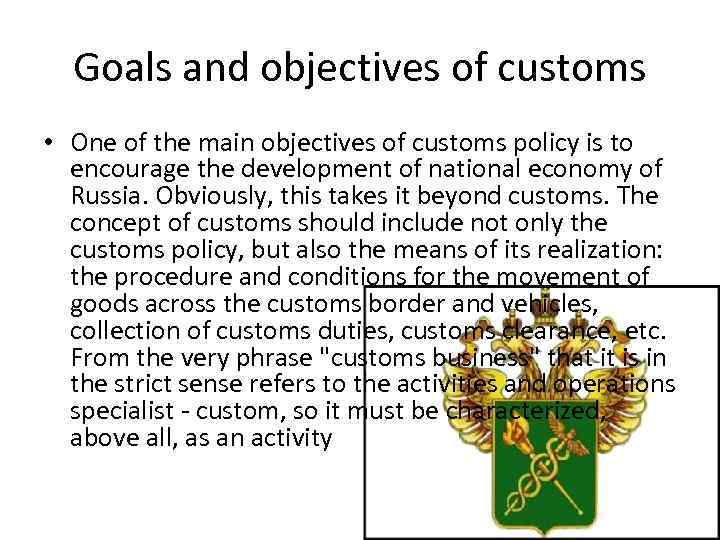 Goals and objectives of customs • One of the main objectives of customs policy