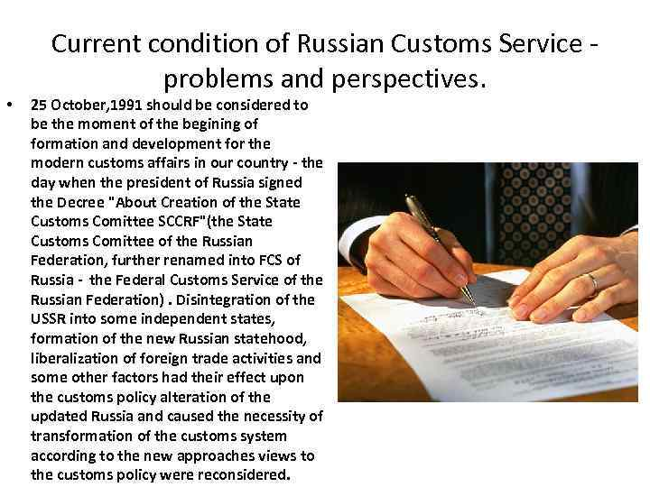 • Current condition of Russian Customs Service - problems and perspectives. 25 October,