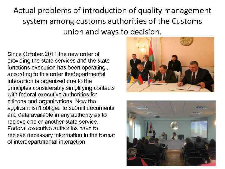Actual problems of introduction of quality management system among customs authorities of the Customs