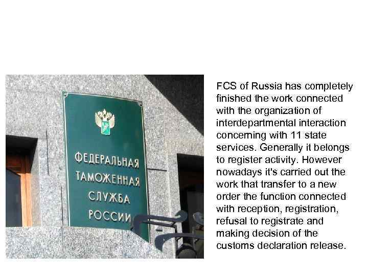 FCS of Russia has completely finished the work connected with the organization of interdepartmental