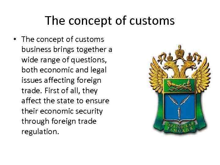 The concept of customs • The concept of customs business brings together a wide