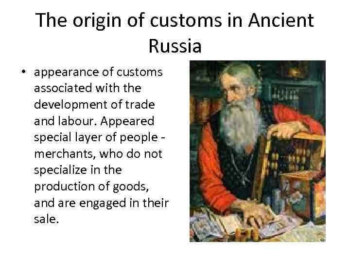 The origin of customs in Ancient Russia • appearance of customs associated with the