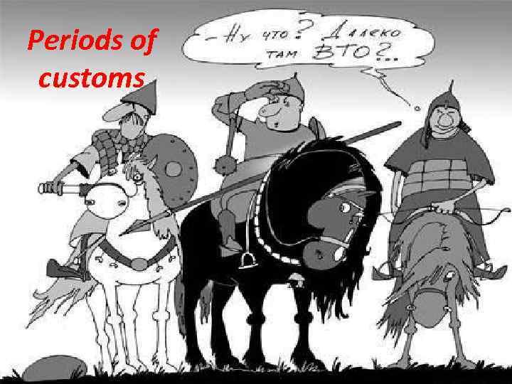 Periods of customs