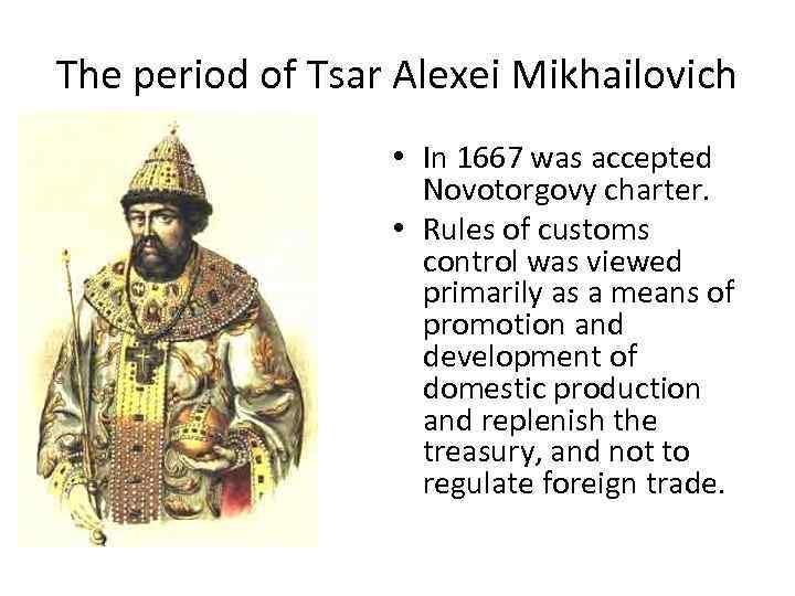 The period of Tsar Alexei Mikhailovich • In 1667 was accepted Novotorgovy charter. •