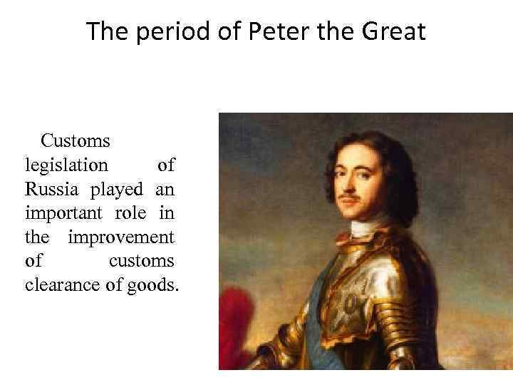 The period of Peter the Great Customs legislation of Russia played an important role